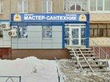 Мастер сантехник, сеть магазинов (ул. Гагарина, 37)